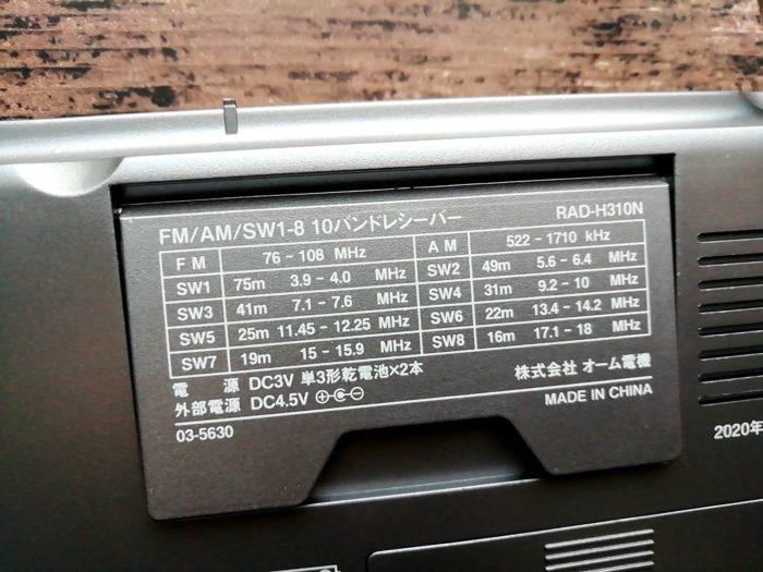 オーム電機 OHM RAD-H310N [AudioComm たんぱラジオ 株・競馬]の支えの部分