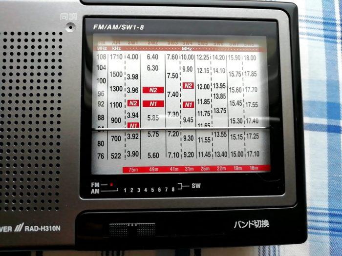 オーム電機 OHM RAD-H310N [AudioComm たんぱラジオ 株・競馬]の画面