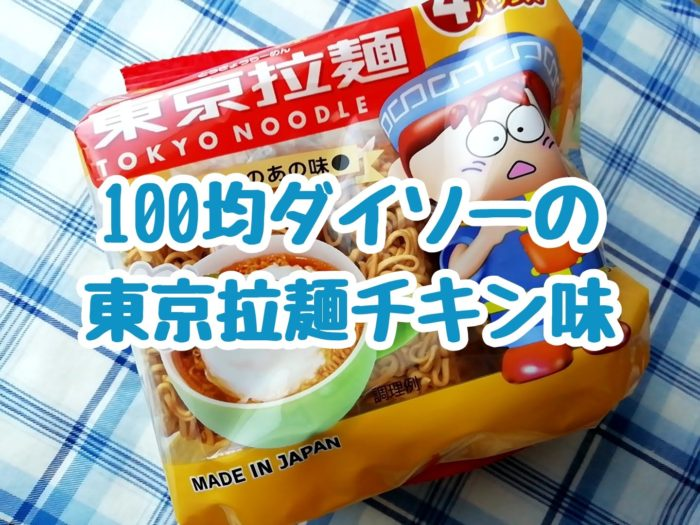 100均ダイソーの東京拉麺チキン味おいしくて好き