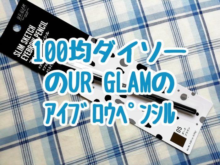 100均ダイソーのUG GLAMのスリム スケッチ アイブロウペンシル