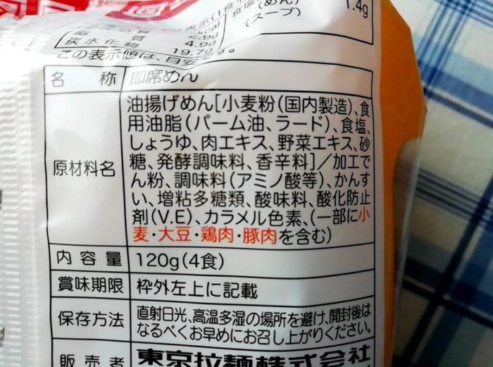 100均ダイソーの東京拉麺チキン味の原材料