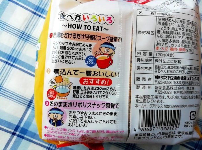 100均ダイソーの東京拉麺チキン味の食べ方