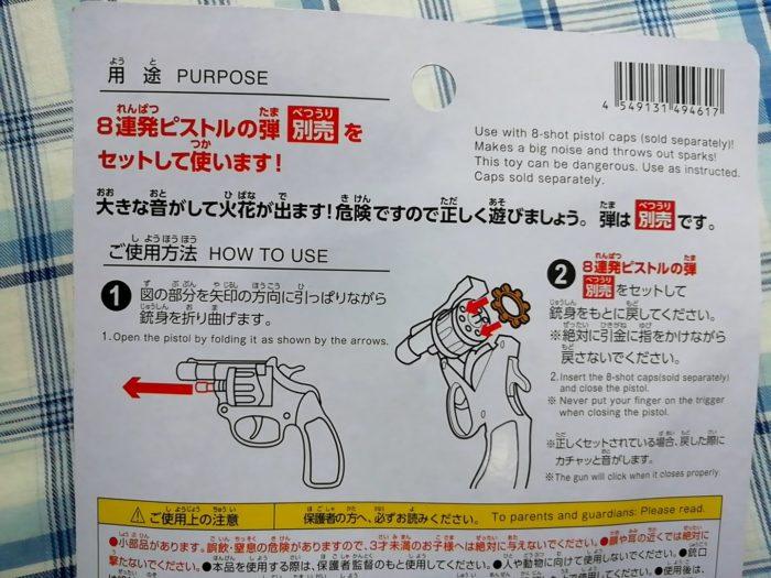 100均ダイソーの火薬銃の説明書き