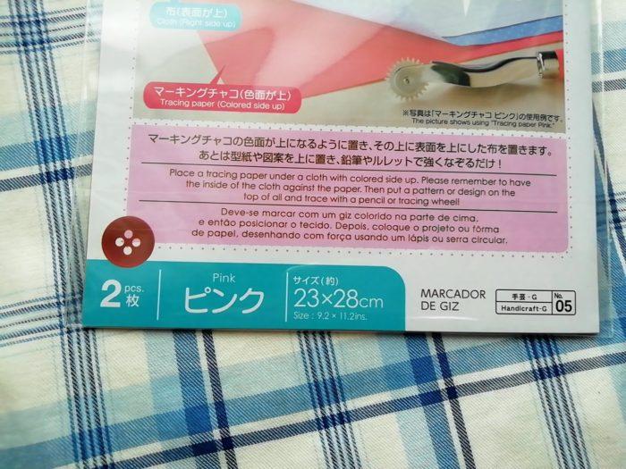 100均ダイソーのマーキングチャコ片面タイプ2枚入りピンク色