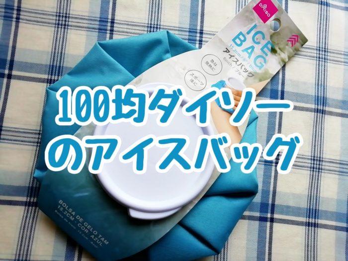 100均ダイソーのアイスバッグ 氷嚢