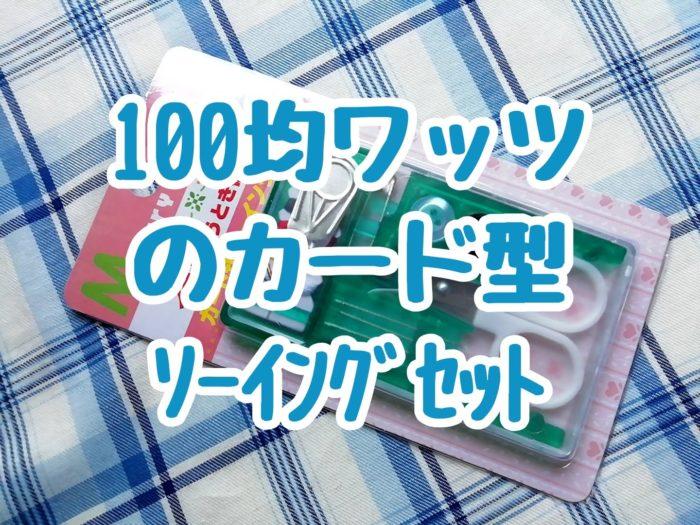 100均ワッツのカード式ソーイングセット