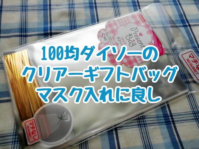 100均ダイソーのクリアーギフトバッグは手作りマスク入れに良し