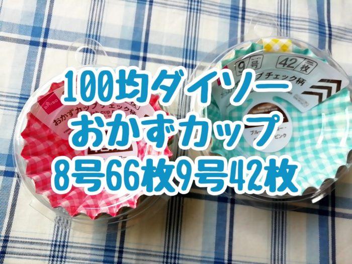 100均ダイソーのおかずカップ 8号66枚 9号42枚
