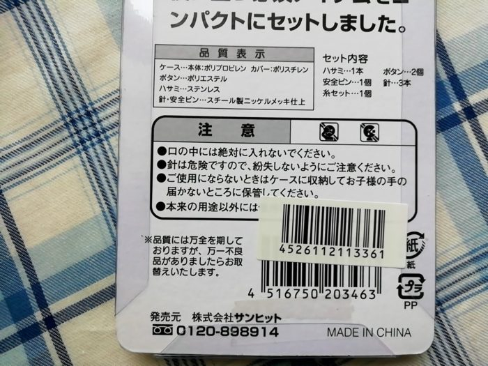 100均ワッツのイザというとき役に立つカード式ソーイングセットの注意書き