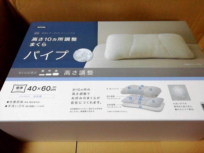 ニトリの「高さが10ヵ所調整できる枕(パイプ)」の箱