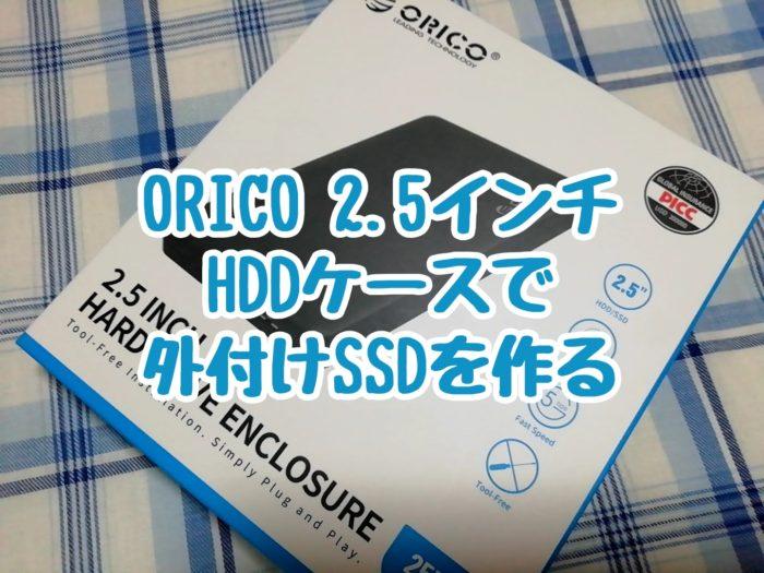 ORICO 2.5インチ HDDケースで外付けSSDを作る