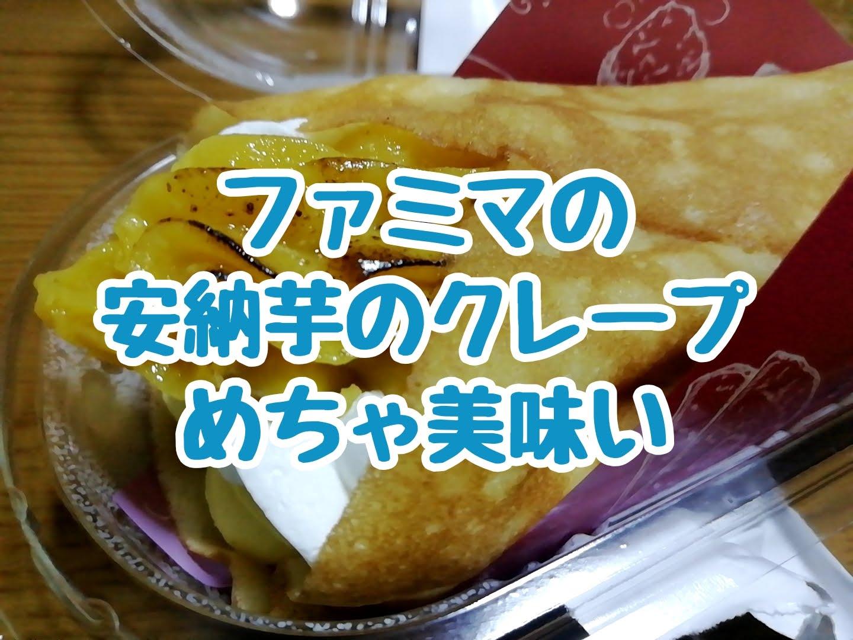 ファミマの安納芋のクレープがめっちゃ美味しいのでおすすめしたい