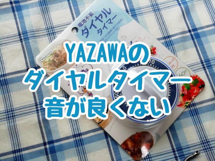 YAZAWAのダイヤルタイマーは音が良くない