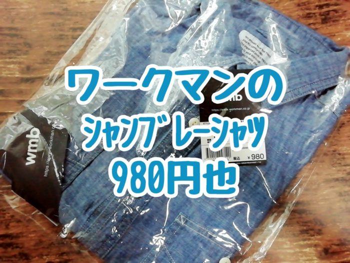 ワークマンのシャンブレーシャツは980円とお買い得