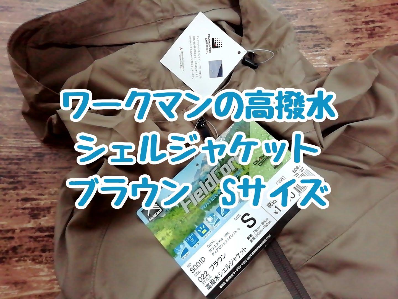 ワークマンの高撥水シェルジャケット ブラウン Sサイズ