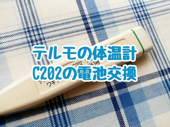 テルモの体温計C202の電池交換