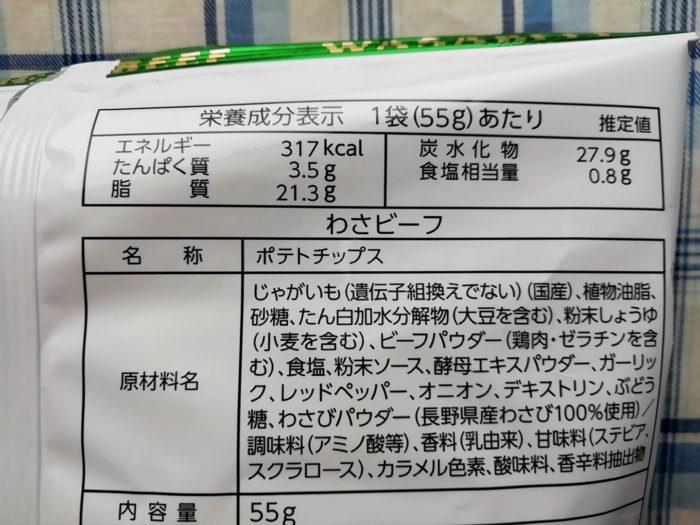 わさビーフの栄養成分表示と原材料名