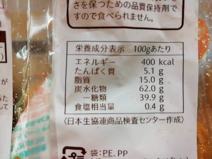 生協のベビーあんドーナツ こしあん 230g入 の栄養成分表示