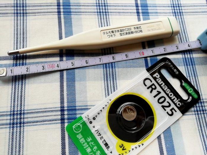 テルモの体温計C202の大きさ