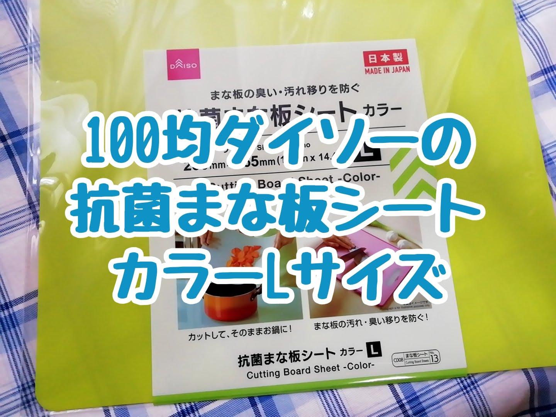 100均ダイソーの抗菌まな板シート カラー Lサイズ