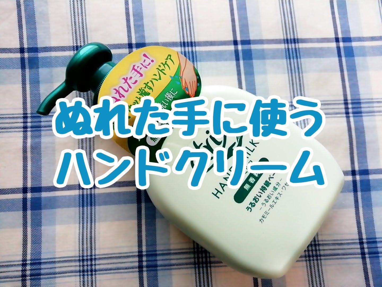 ぬれた手に使うハンドクリーム アトリックス ハンドミルク