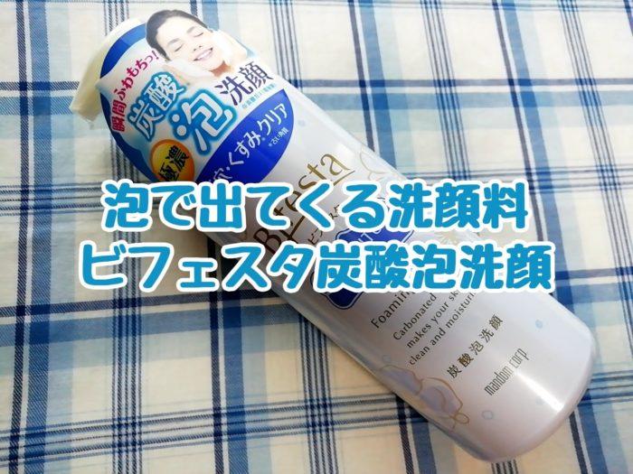 泡で出てくる洗顔料 ビフェスタ炭酸泡洗顔