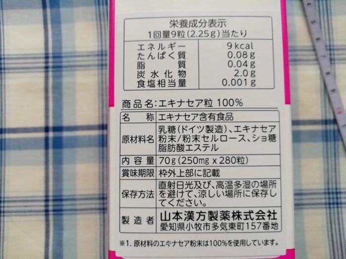 山本漢方のエキナセア粒280粒の原材料と栄養成分表示