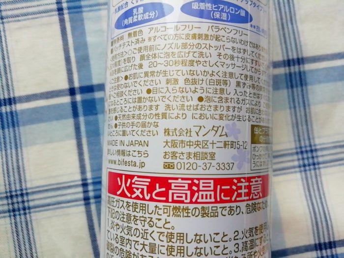 泡で出てくる洗顔料 ビフェスタ炭酸泡洗顔の説明書き