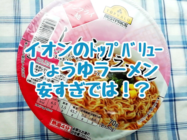 イオンのトップバリュのカップ麺、しょうゆラーメン安すぎでは!?本体58円