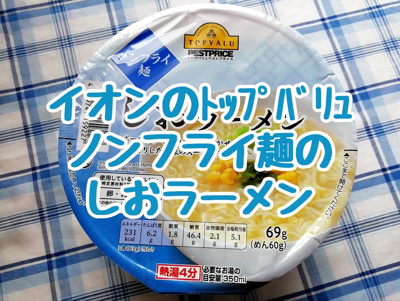 イオンのトップバリュのノンフライ麺のしおラーメン 安いのに美味しくてびっくり