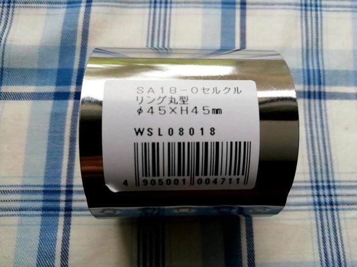 4.5cmのセルクル 遠藤商事 WSL08018