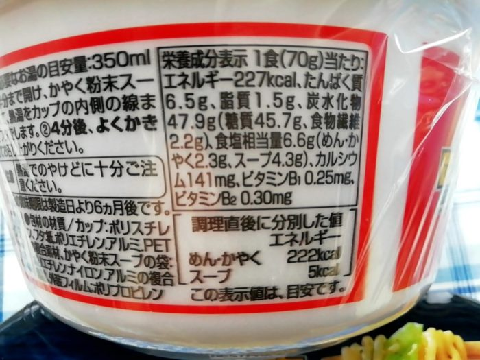 イオンのトップバリュのカップ麺、しょうゆラーメンの栄養成分表示