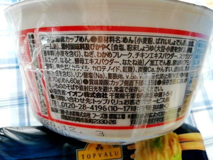 イオンのトップバリュのカップ麺、しょうゆラーメンの原材料