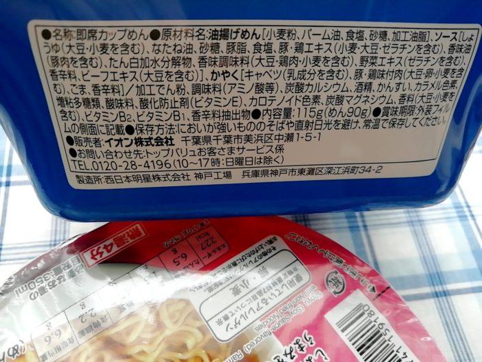 イオンのトップバリュのカップ麺、塩焼きそばの原材料
