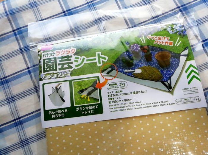 100均ダイソーの園芸シート
