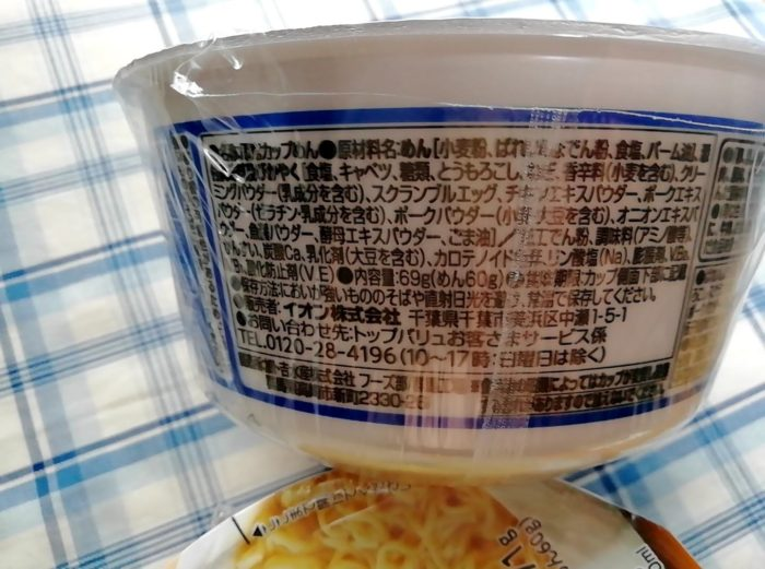 イオンのトップバリュのノンフライ麺のしおラーメンの原材料