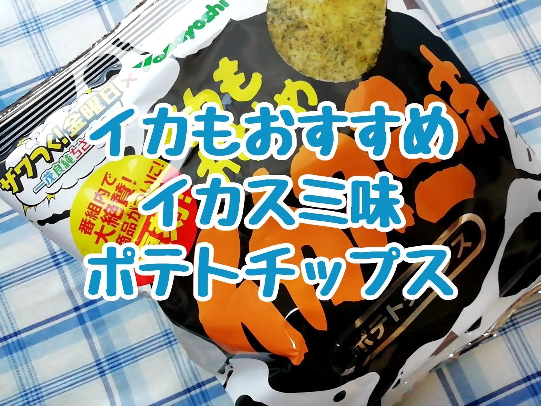 イカもおすすめ イカスミ味ポテトチップス