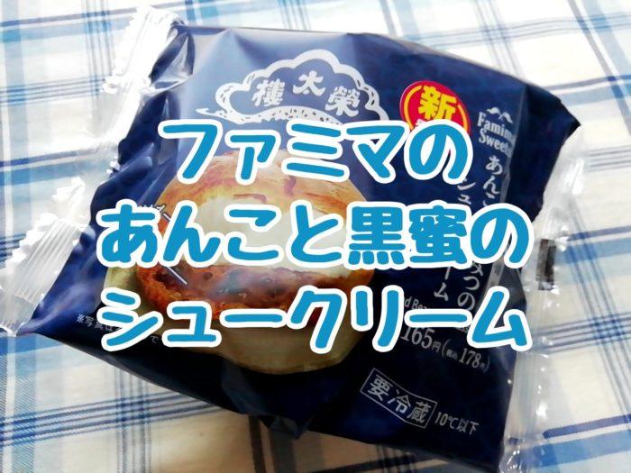 ファミマの榮太郎のあんこと黒みつのシュークリーム
