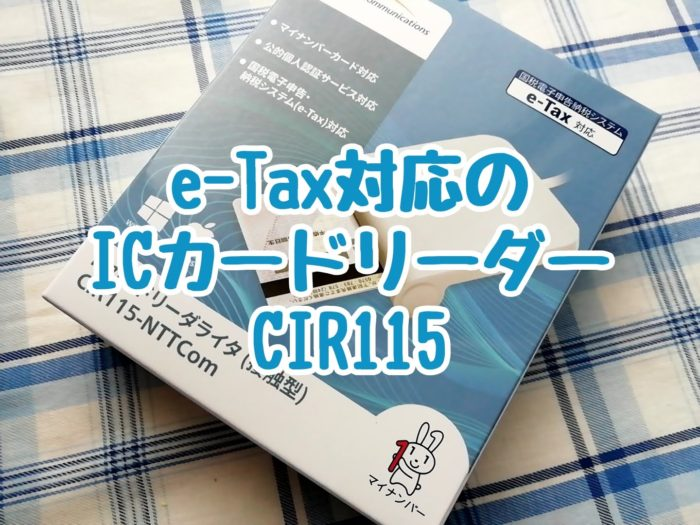 e-Tax対応のICカードライタのCIR115-NTTCom
