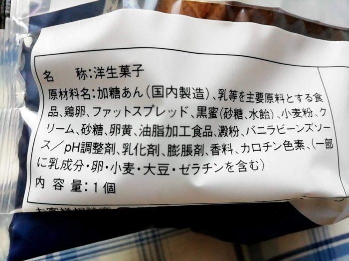 ファミマの榮太郎のあんこと黒みつのシュークリームの栄養成分表示