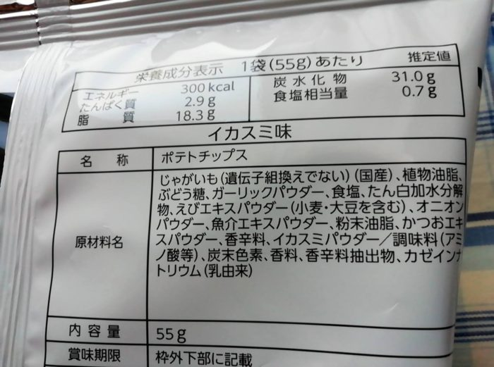 イカもおすすめ イカスミ味ポテトチップスの原材料