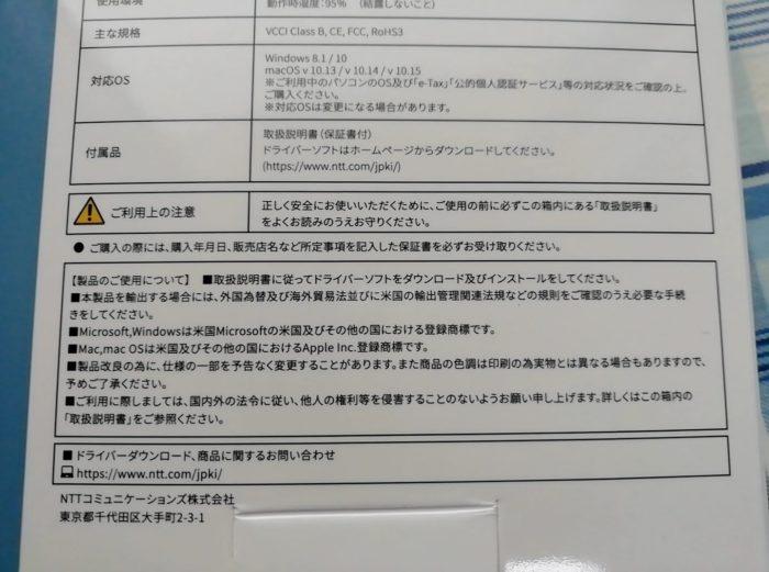 e-Tax対応のICカードライタのCIR115-NTTComの箱の説明