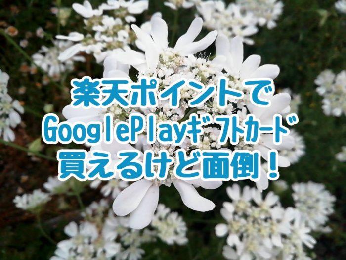 楽天ポイントでGoogle Playギフトカードが買えるけどとても面倒でした