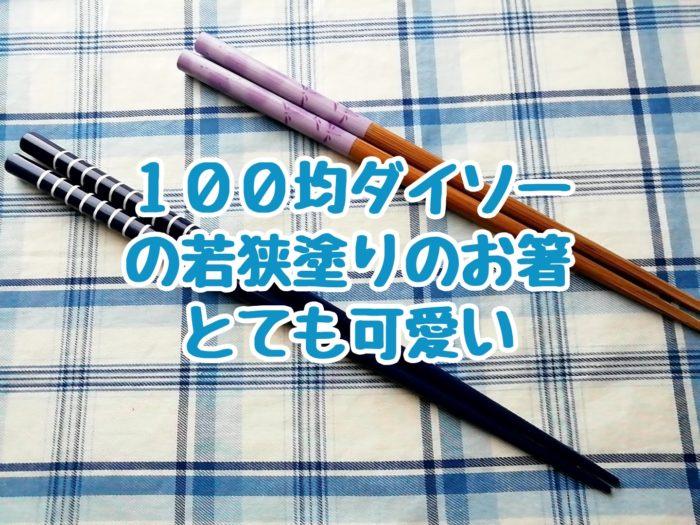 100均ダイソーの若狭塗りのお箸がとても可愛い