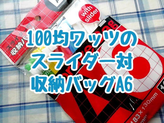 100均ワッツのスライダー付収納バッグA6 サイズ10枚入
