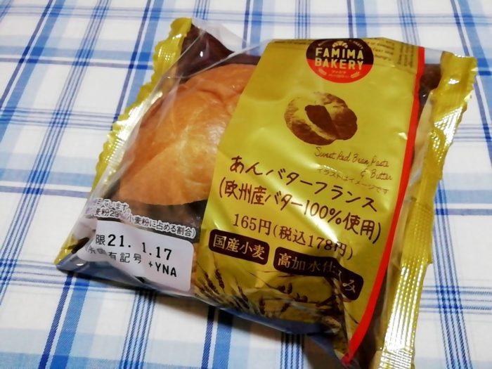 ファミマのあんバターフランス 税込み178円
