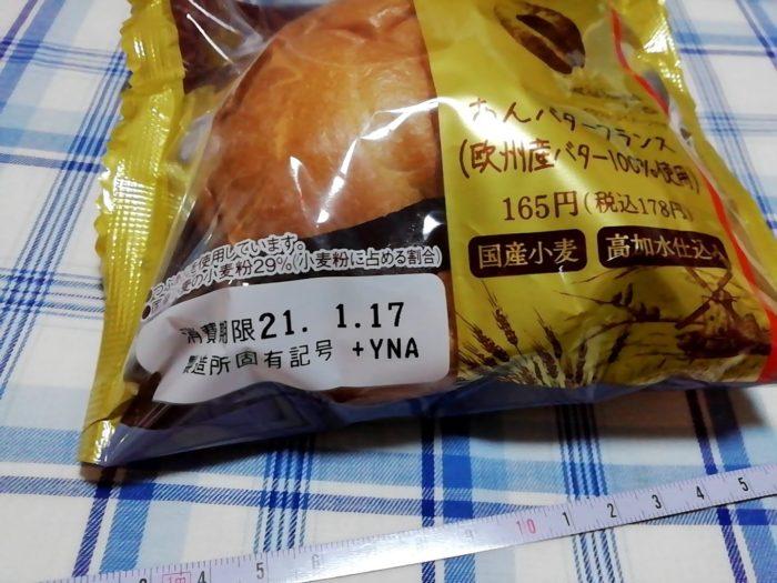 ファミマのあんバターフランス 税込み178円は国産小麦使用高加水仕込み