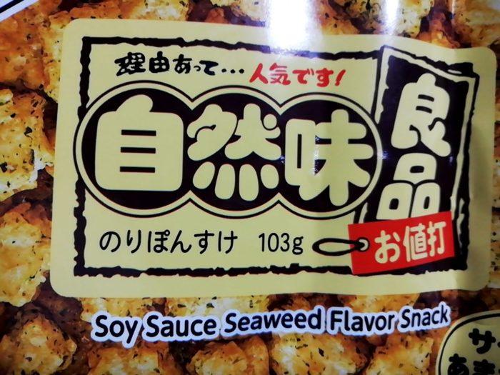 自然味良品ののりぽんすけ美味しい