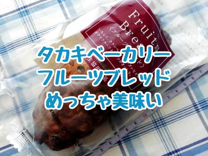 タカキベーカリーのフルーツブレッドがめっちゃ美味しかった話