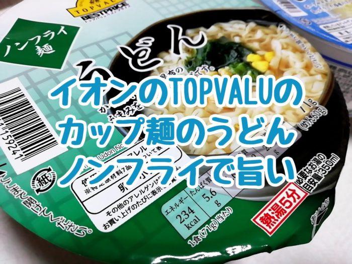 イオンのトップバリュのカップ麺のうどんはノンフライ麺で安くてうまい